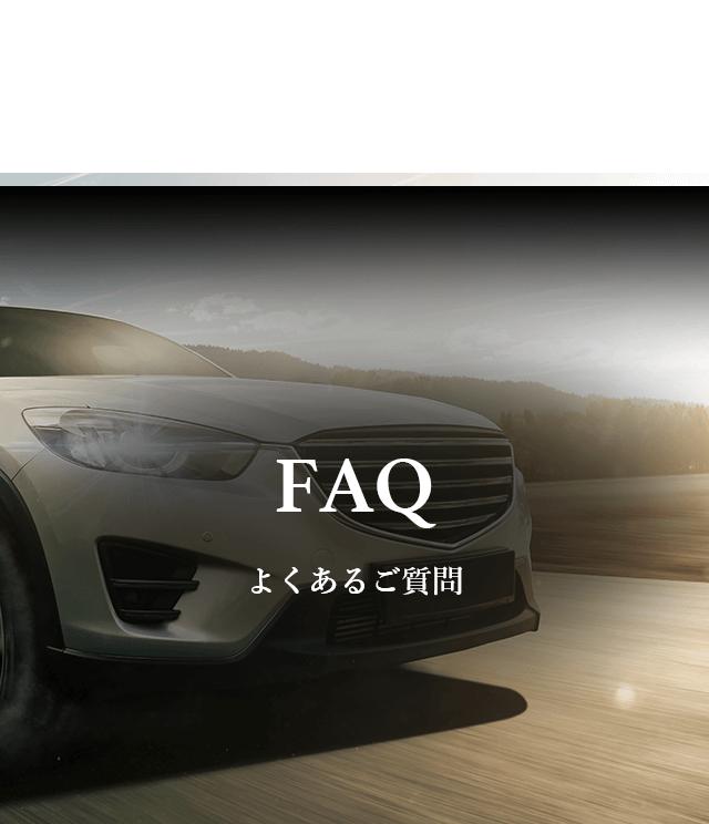 FAQ|【ロードナイン】旧車・車検・板金塗装専門店