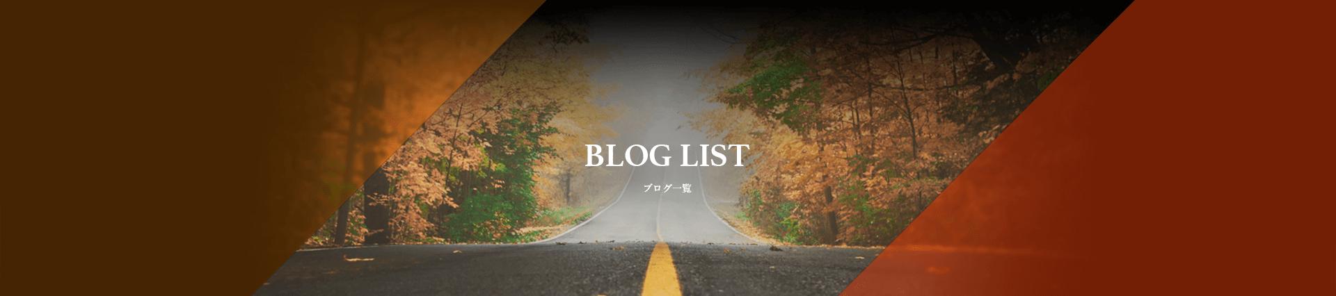 ブログ|【ロードナイン】旧車・車検・板金塗装専門店