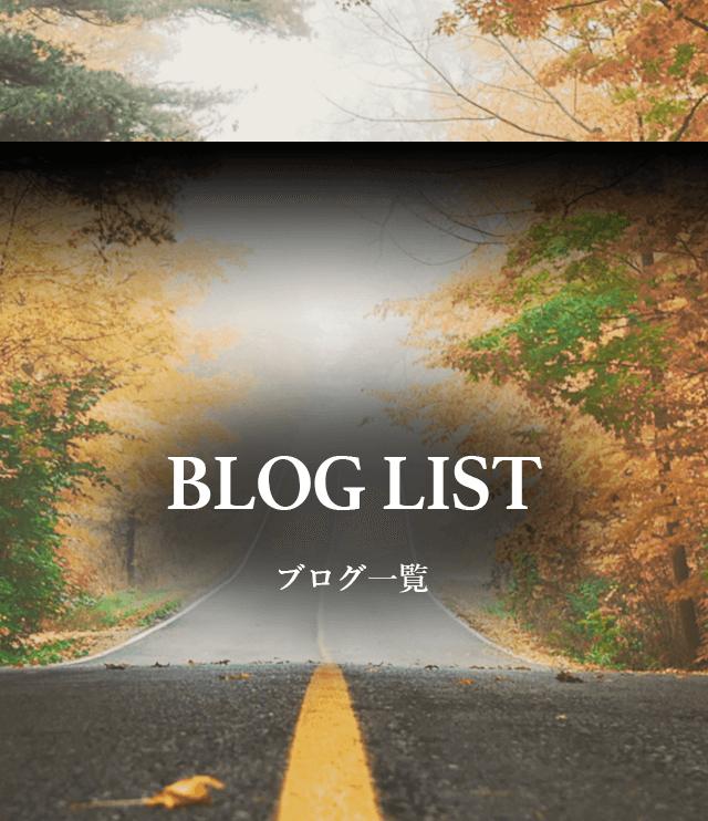 ブログ 【ロードナイン】旧車・車検・板金塗装専門店