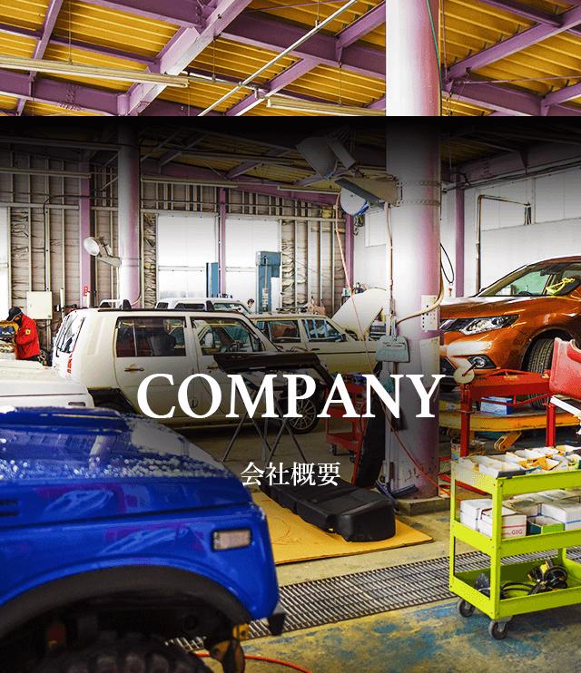 会社概要|【ロードナイン】旧車・車検・板金塗装専門店