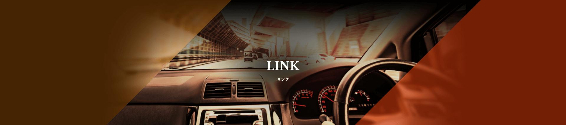 リンク|【ロードナイン】旧車・車検・板金塗装専門店