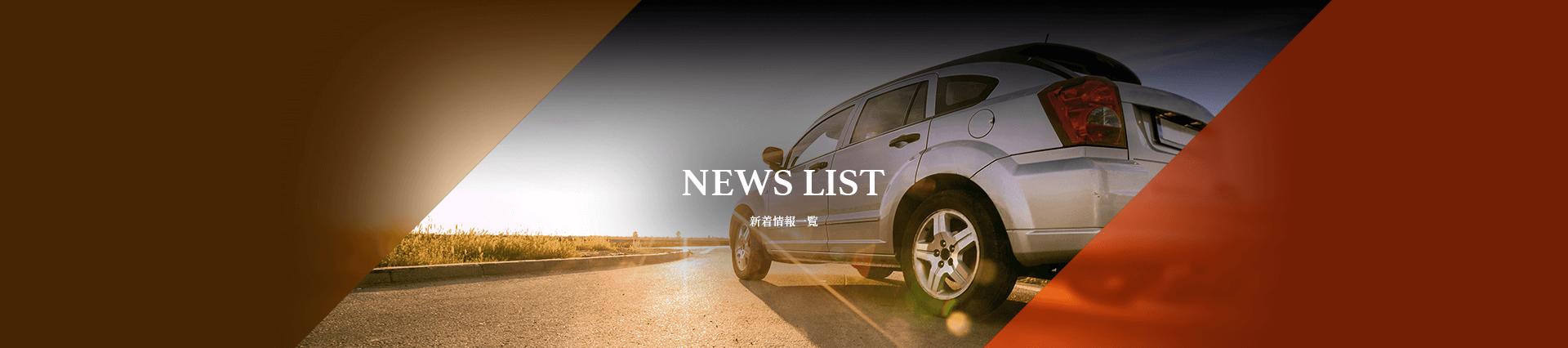 お知らせ|【ロードナイン】旧車・車検・板金塗装専門店