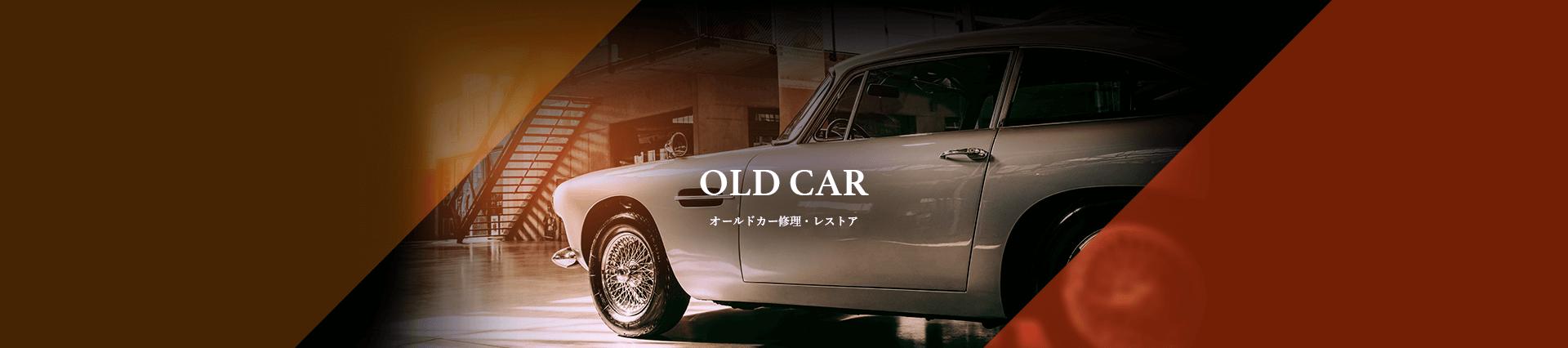 オールドカー|【ロードナイン】旧車・車検・板金塗装専門店