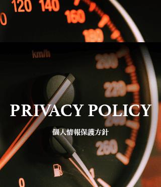 プライバシーポリシー|【ロードナイン】旧車・車検・板金塗装専門店