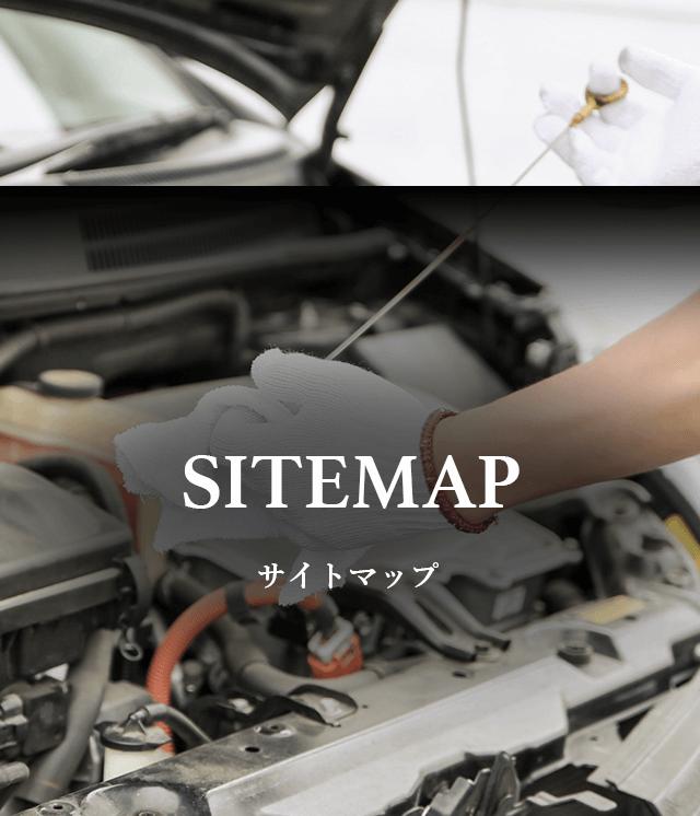 サイトマップ|【ロードナイン】旧車・車検・板金塗装専門店