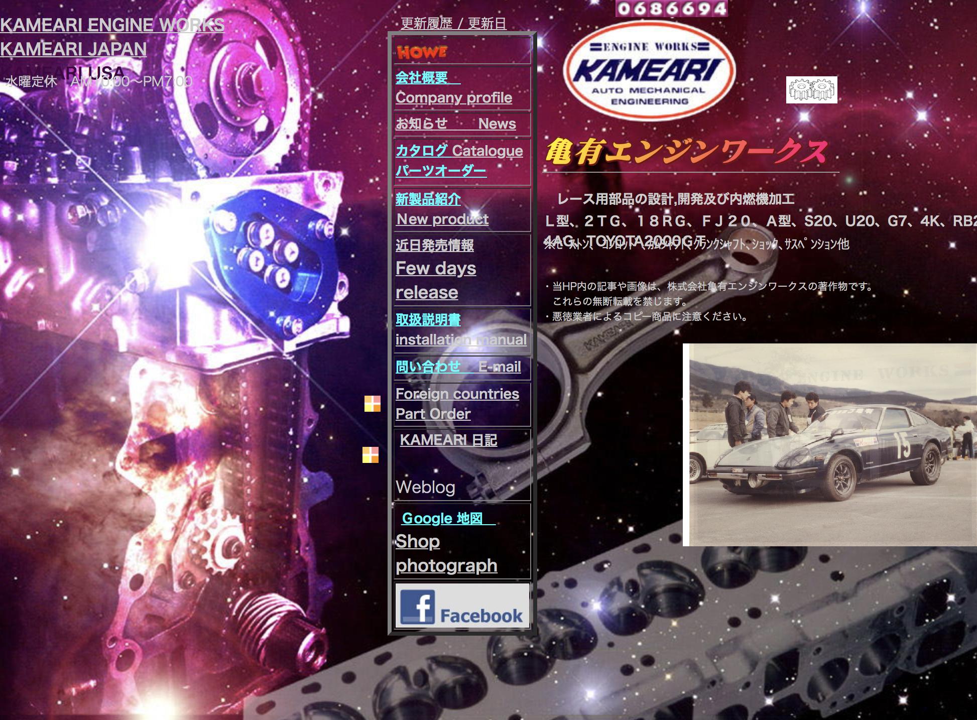 亀有エンジンワークスの画像