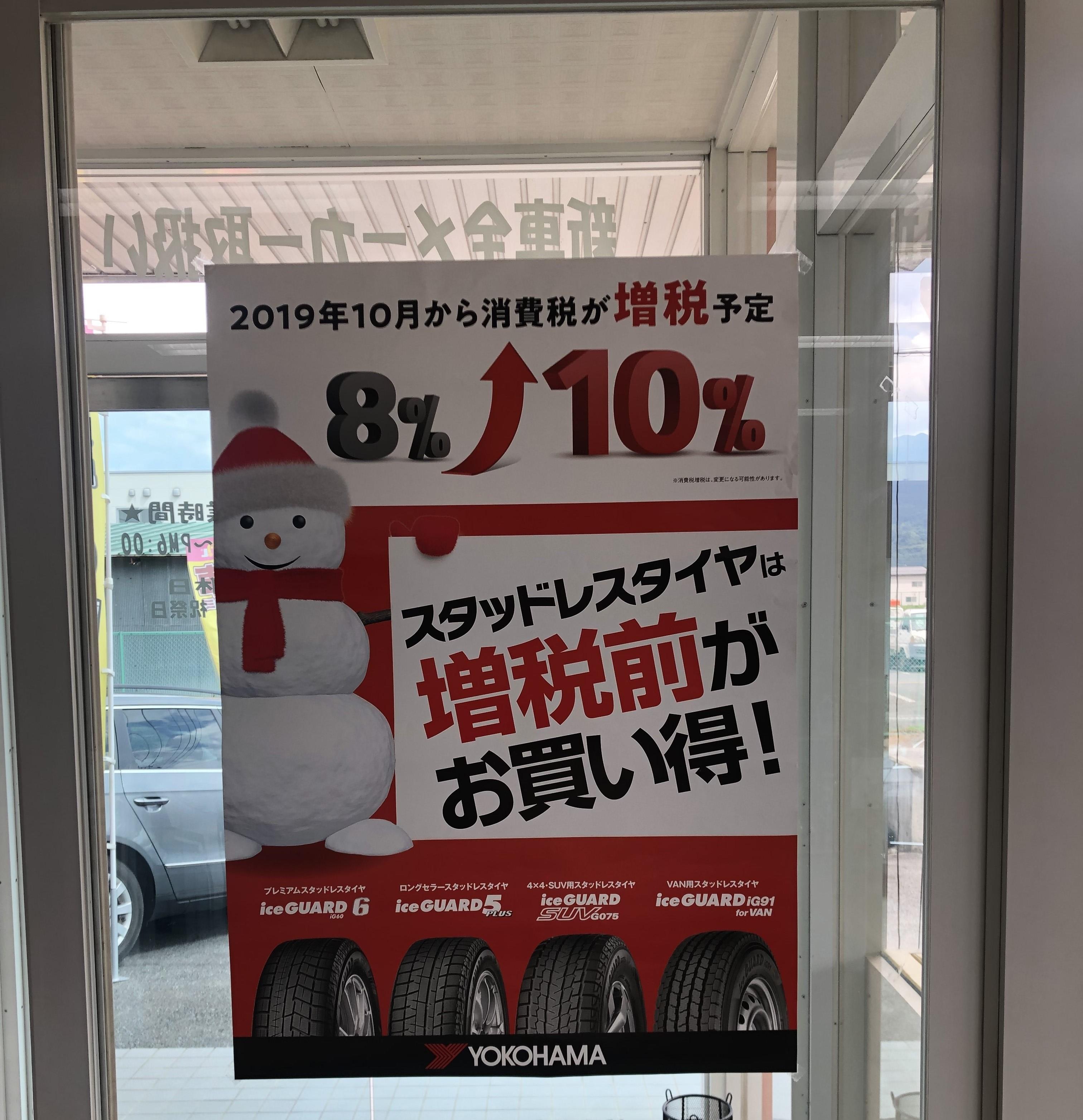 山形県 山形市 スタッドレスタイヤは増税前がお買い得!!の画像