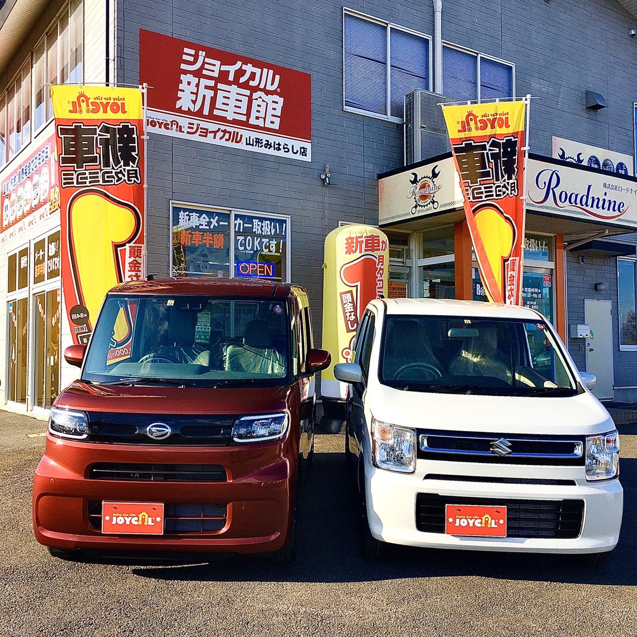 山形県 山形市 軽自動車 新車販売 ダイハツ スズキの画像