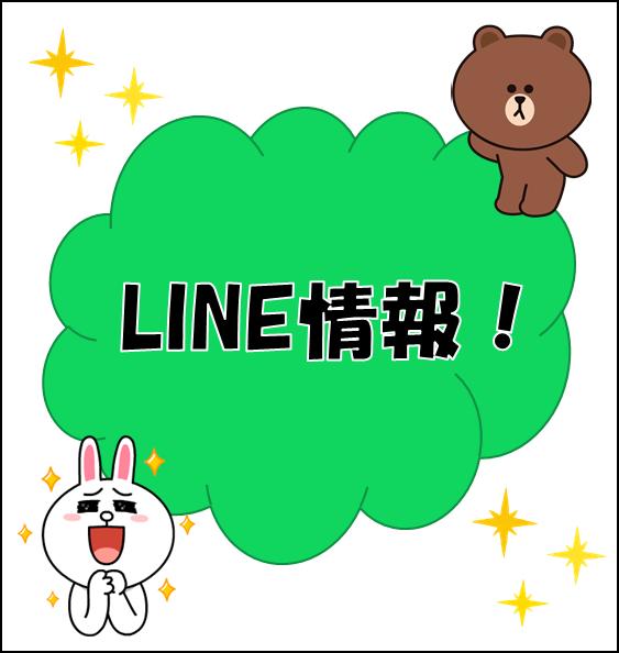 LINE情報 LINEショップカード ポイントの画像