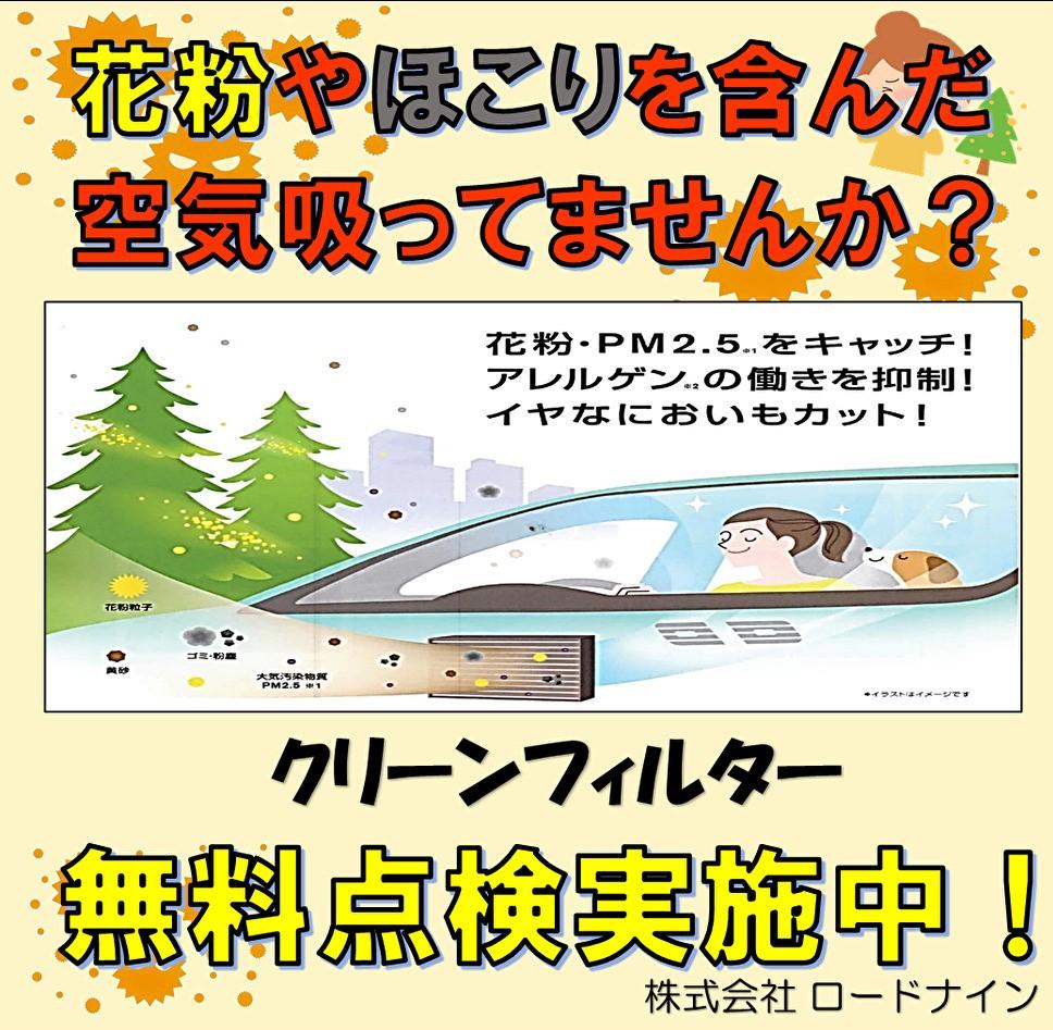 山形県 山形市 エアコンフィルター フィルター フィルター交換 花粉 ほこり PM2.5  の画像
