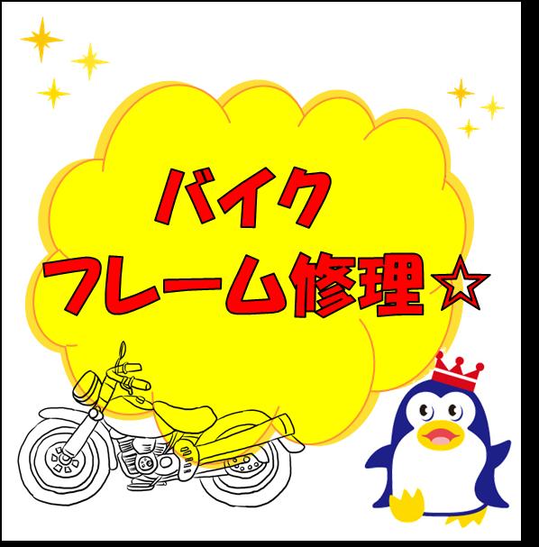 山形県 山形市 バイク フレーム修理 バイク修理 修理 サビの画像