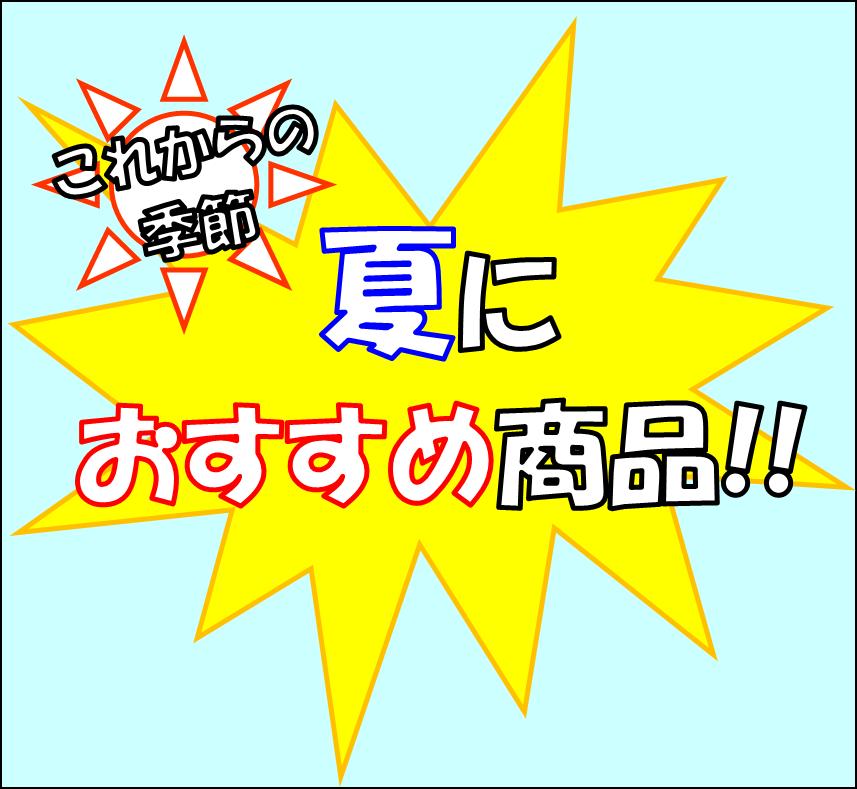 山形県 山形市 ソーラーインパクト フロントガラス トヨタ ホンダ ダイハツ スズキ スバル マツダ 紫外線カットの画像
