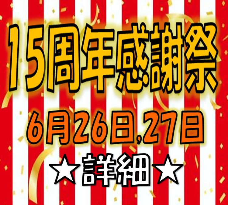 山形県 山形市 イベント 車イベント 15周年 感謝祭の画像